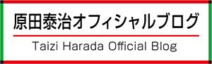 原田泰治オフィシャルブログ