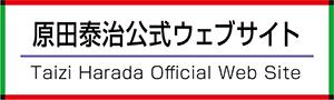 原田泰治公式ウェブサイト